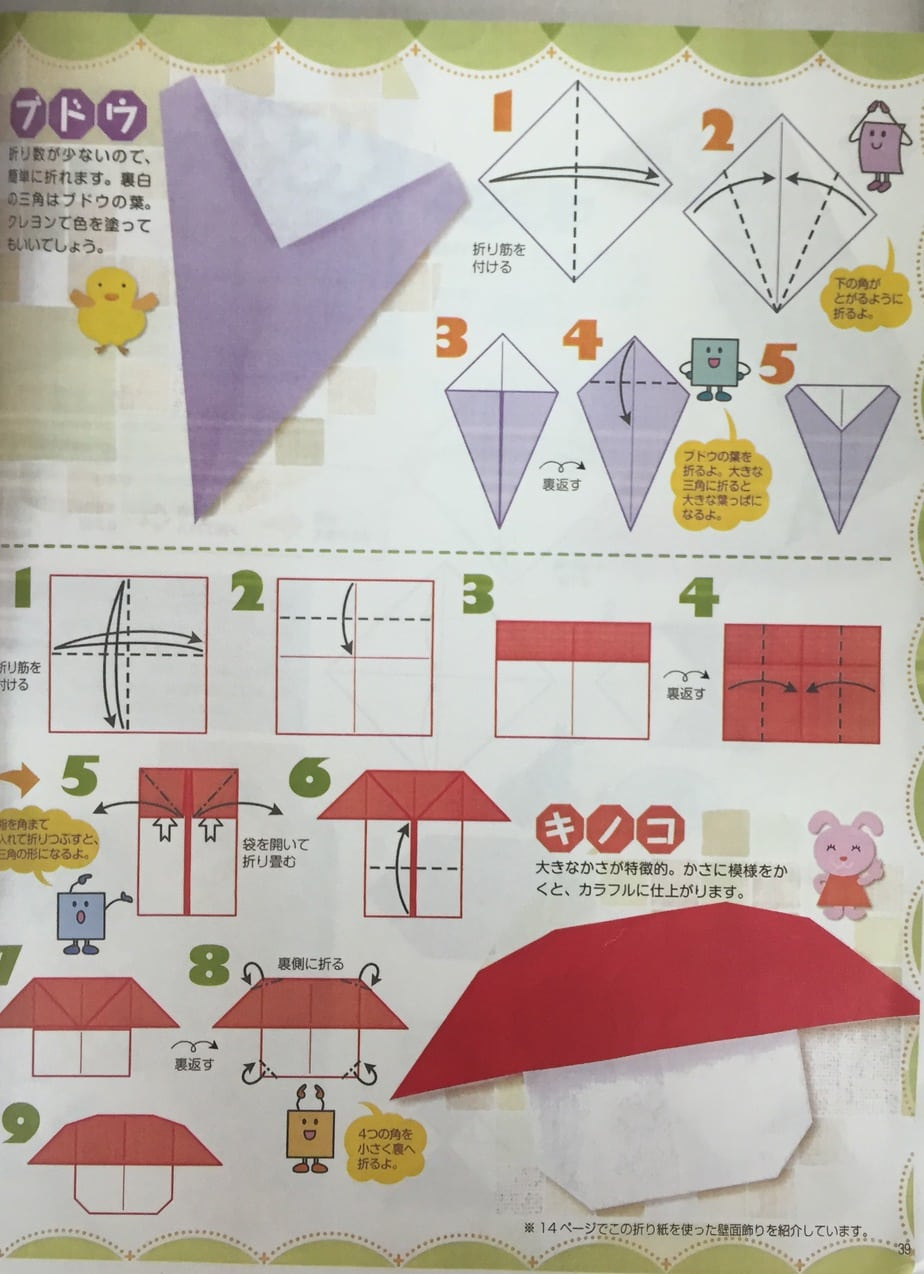 三角 トラウベ